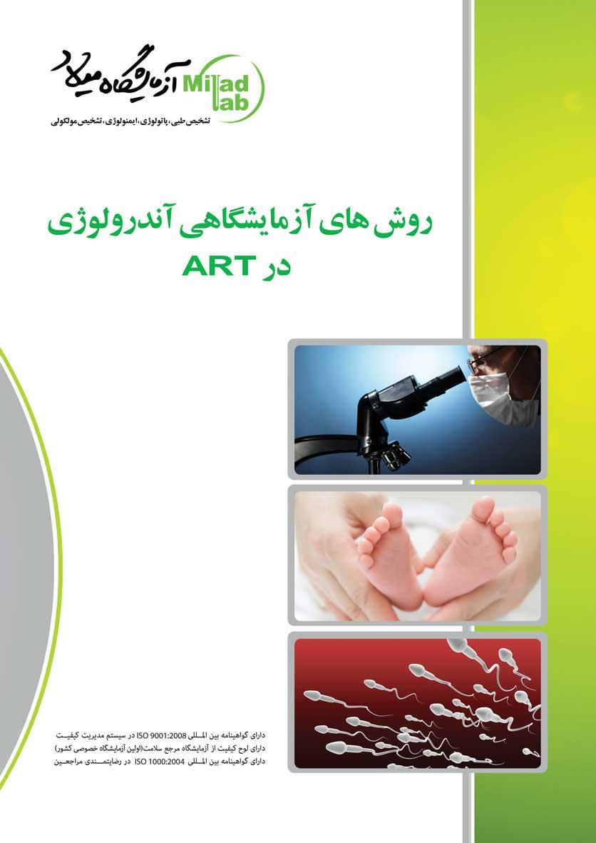 روشهای آزمایشگاهی آندرولوژِی در ART